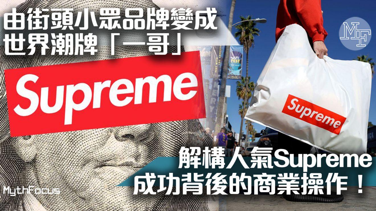 【不敗地位】由街頭小眾品牌變成世界潮牌「一哥」!解構Supreme成功背後商業操作!
