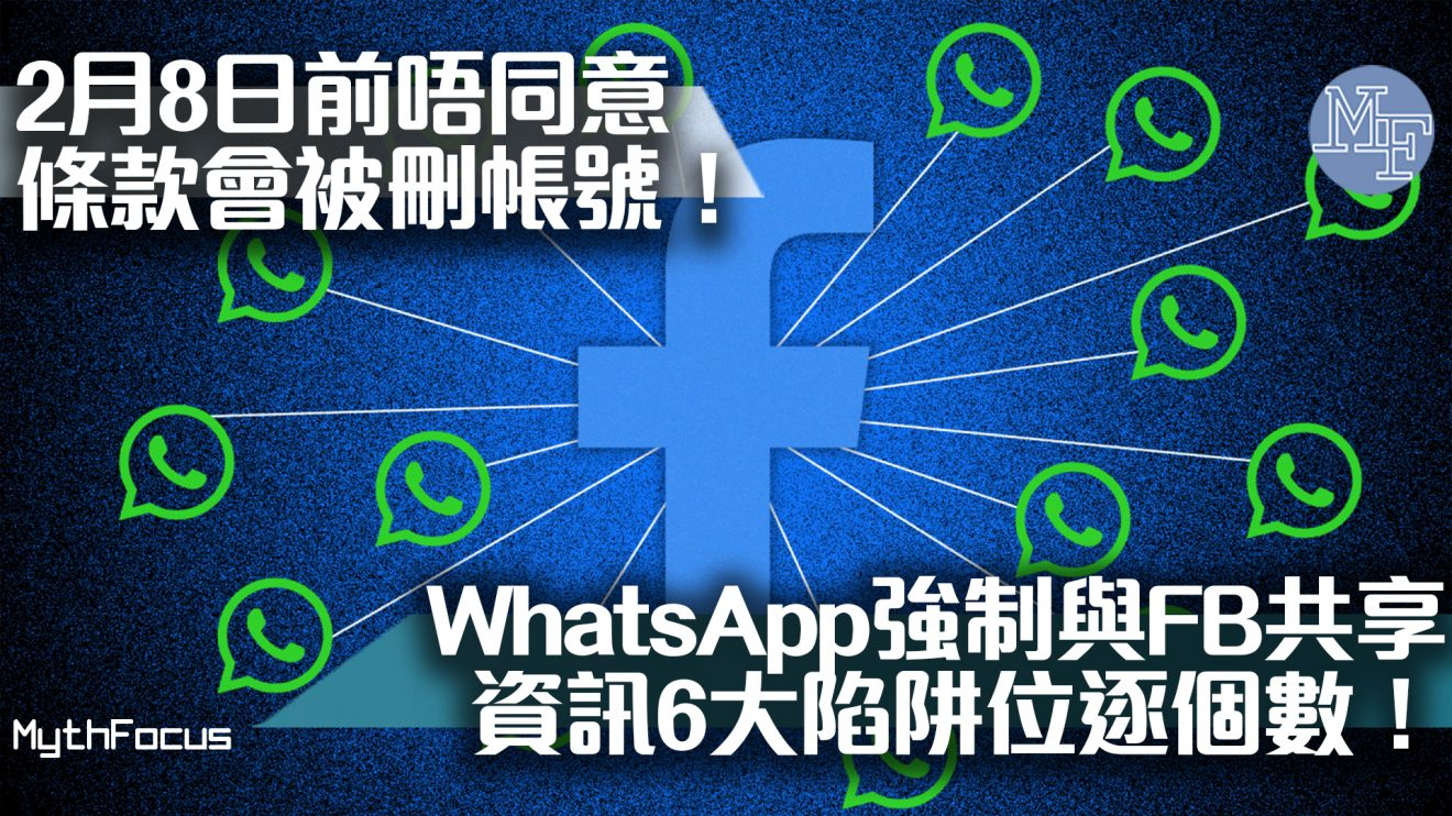 【安全成疑】2月8日前不同意會被刪帳號!WhatsApp強制與 FB共享資訊6大陷阱位逐個數!