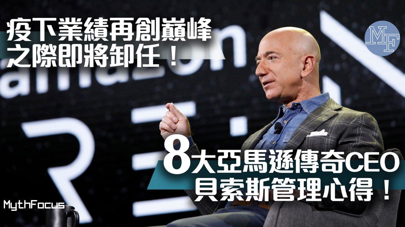 【企業管理】公司業績再創巔峰之際卸任!亞馬遜傳奇CEO貝索斯的8大管理心得!