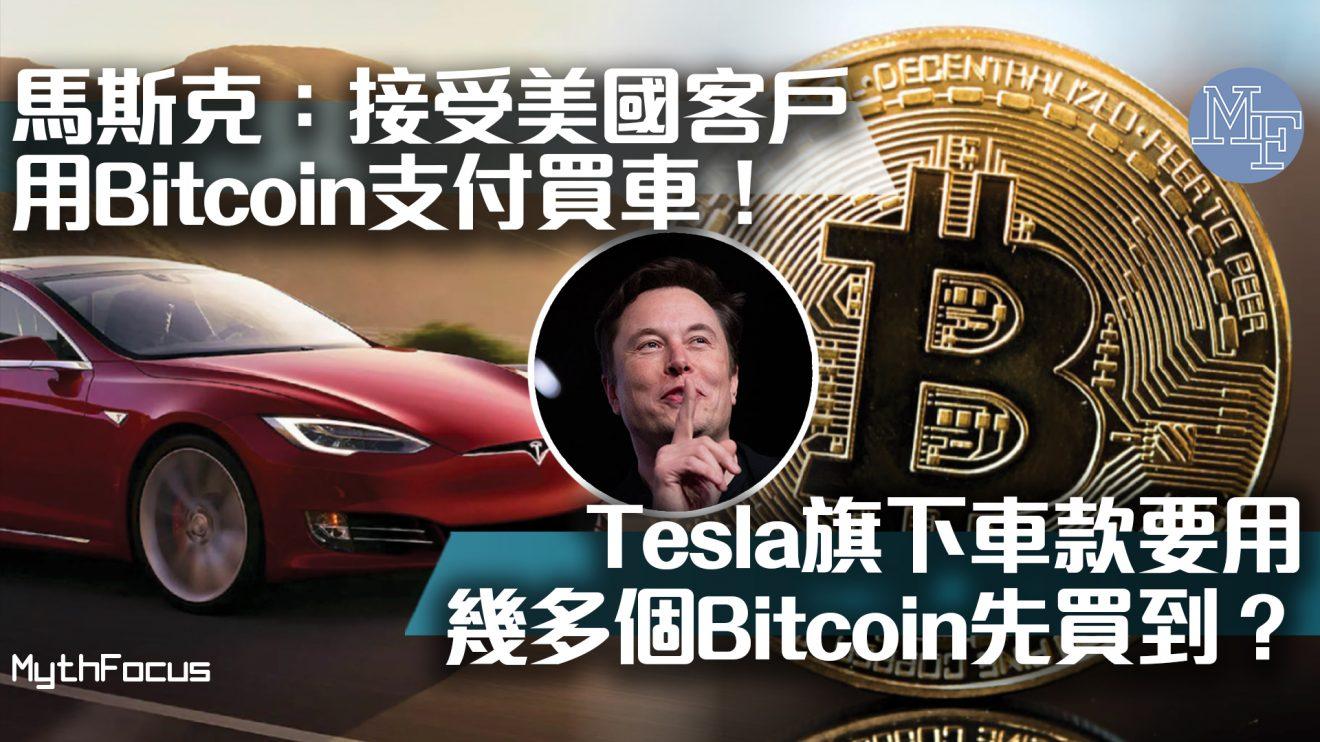 【虛擬貨幣】馬斯克:接受美國客戶用比特幣支付!Tesla旗下車款到底要用幾多個Bitcoin先買到?
