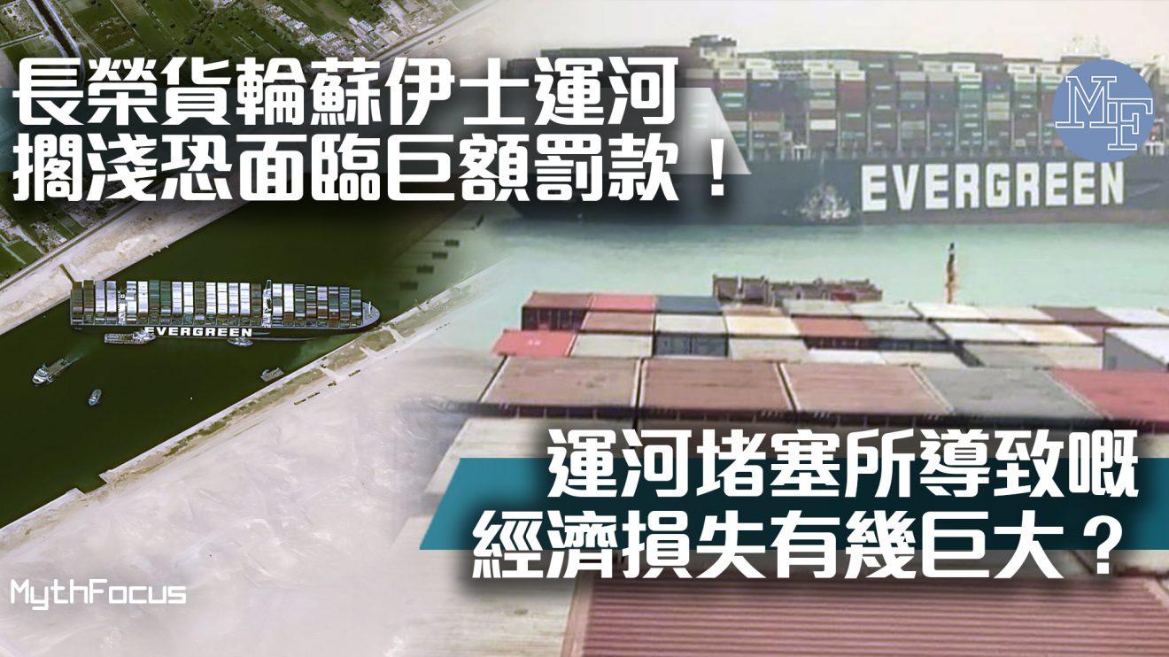 【連鎖效應】長榮貨輪蘇彝士運河擱淺恐面臨巨額罰款!運河堵塞如何導致巨大經濟損失?