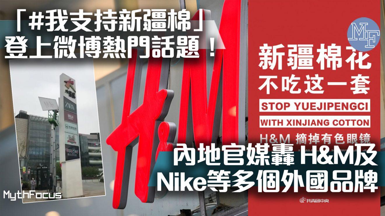 【新疆棉】「#我支持新疆棉」登上微博熱門話題!內地官媒轟 H&M 、Nike 等多個外國品牌!