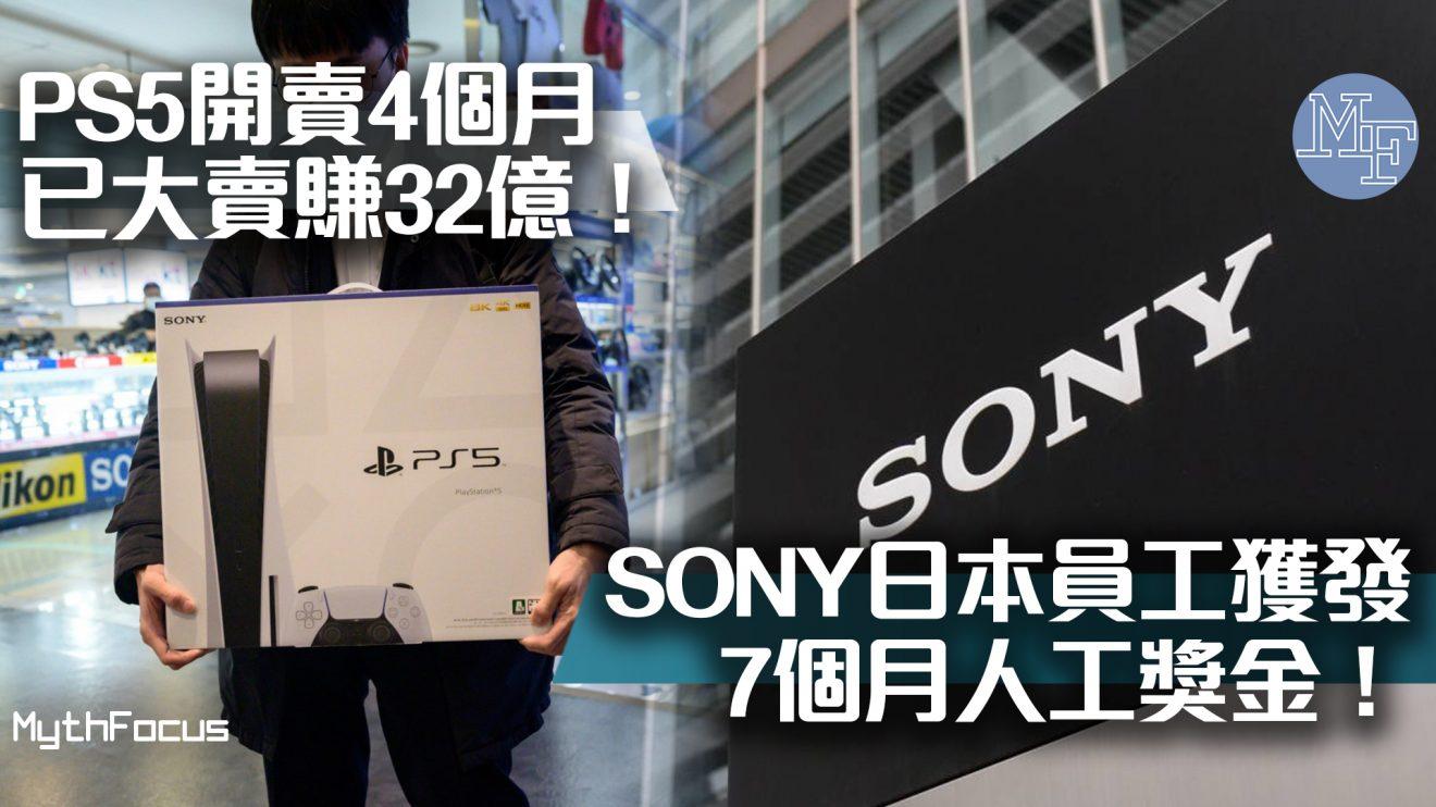 【疫情福利】PS5大賣賺32億!SONY日本員工獲7個月人工獎金超過工會要求!