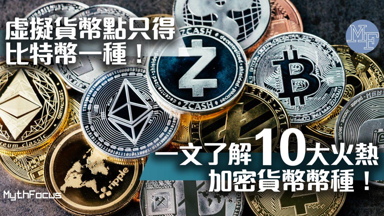 【區塊鏈投資】比特幣以外你仲認識幾多?一文了解10大加密貨幣幣種!