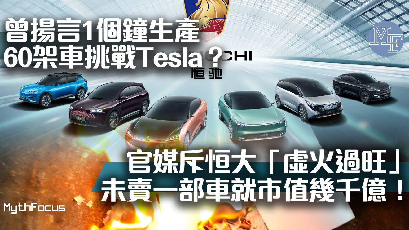 【紙上造車】曾揚言1小時可生產60架車挑戰Tesla?官媒點名斥恒大:未賣一部車就市值幾千億!