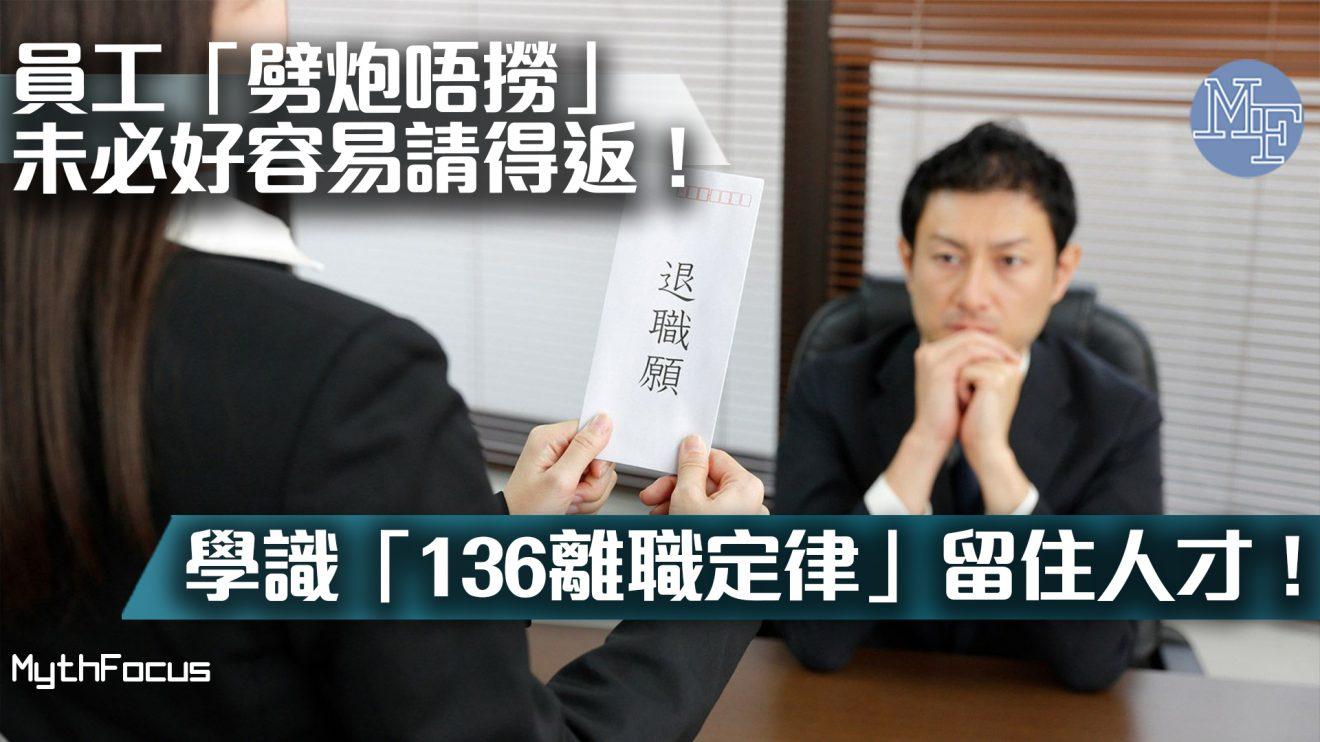 【企業管理】唔好以為員工就算「劈炮唔撈」都好容易請得返!企業必學「136離職定律」留住優秀人才!