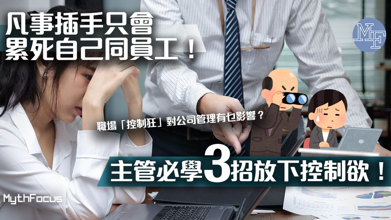 【職場管理】凡事插手只會累死自己同員工!主管必學3招放下控制欲!