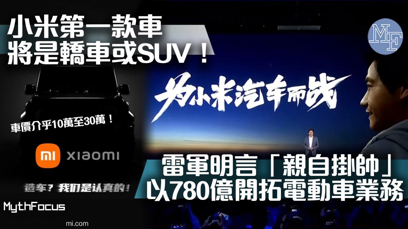 【小米造車】雷軍曝光細節:第一款車將是轎車或SUV!小米780億開拓電動車業務!有哪些科企巨頭都想加入造車行列?
