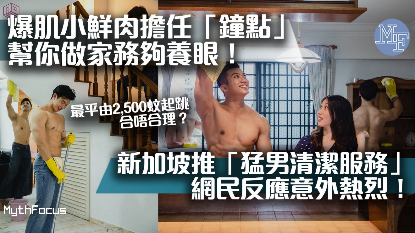 【另類商機】爆肌小鮮肉擔任「鐘點」幫你做家務夠養眼!新加坡推一站式「猛男清潔服務」網民反應熱烈