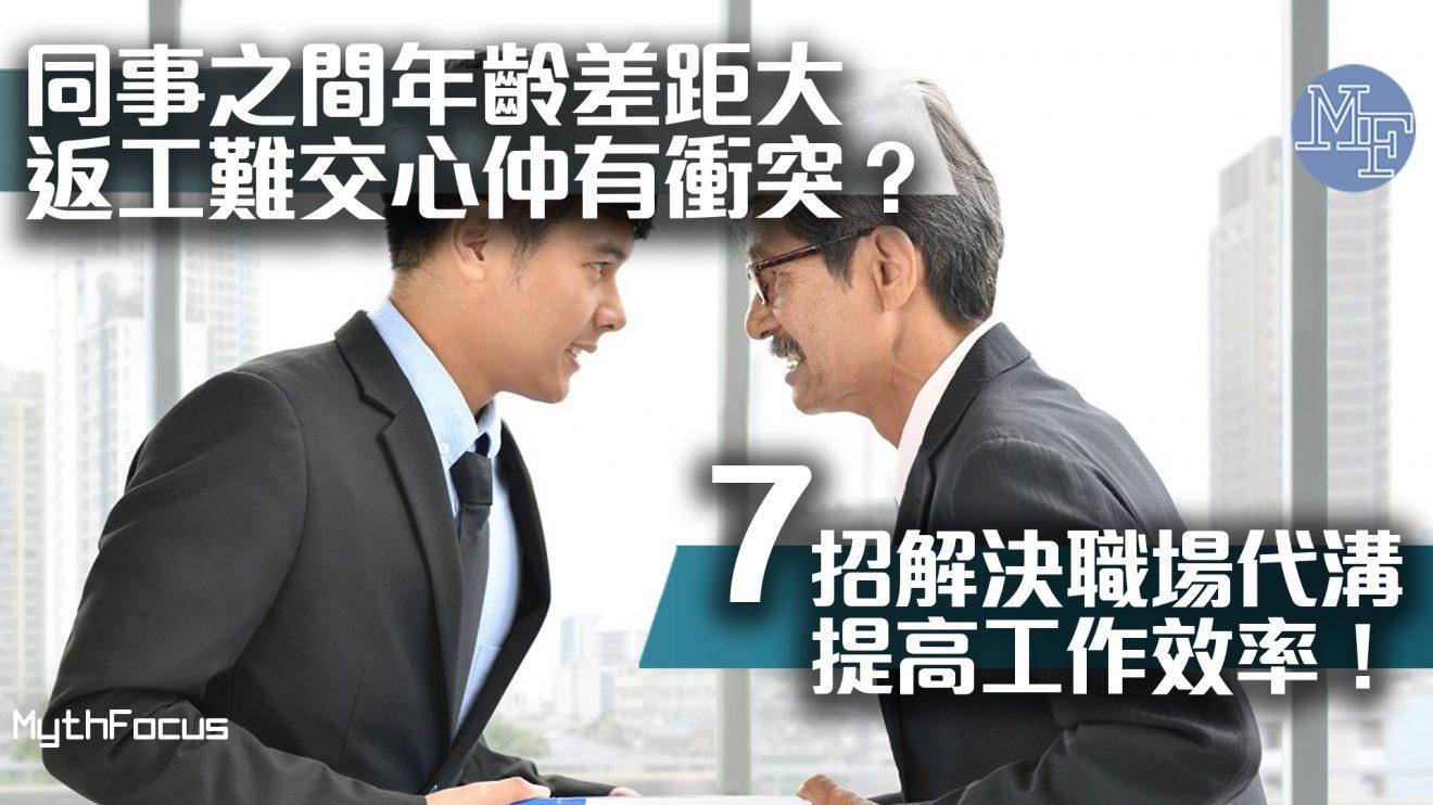 【職場人事】同事年齡差距大  返工難交心仲有衝突?7招解決職場代溝提高工作效率!