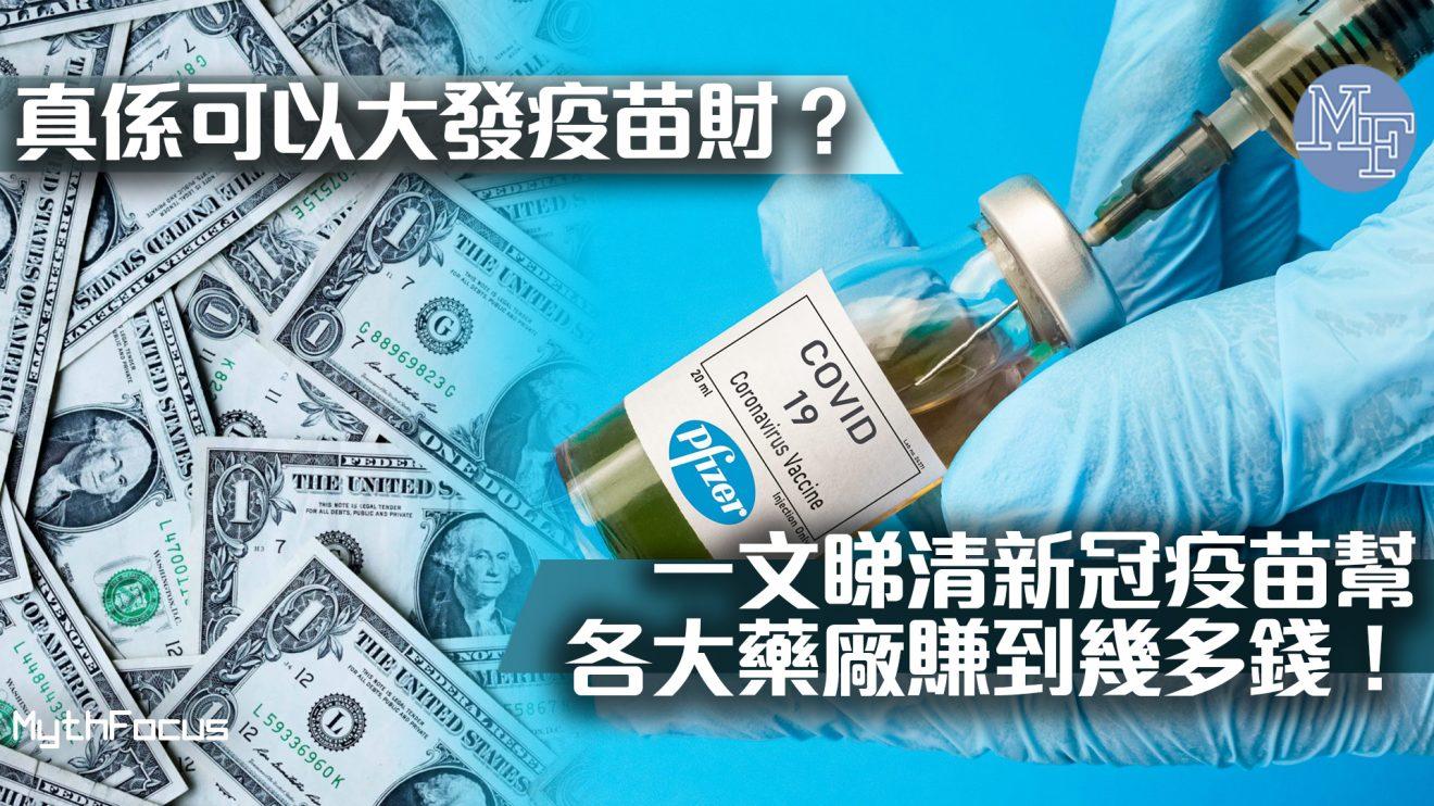 【經濟分析】真係可以大發疫苗財?一文睇清新冠肺炎疫苗為各大藥廠賺到幾多錢