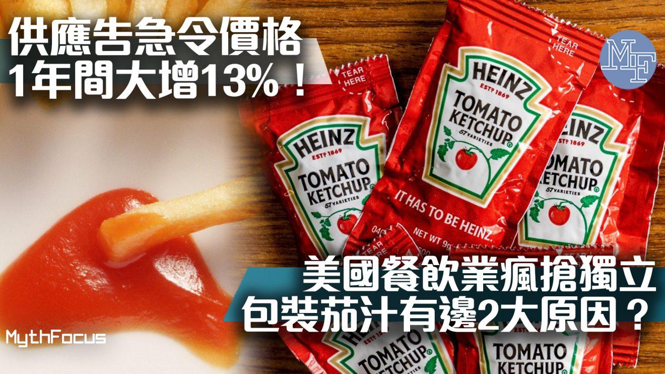 【茄汁短缺】供應告急令價格1年間飆高13%!美國餐飲業瘋搶包裝茄汁有哪2大原因?