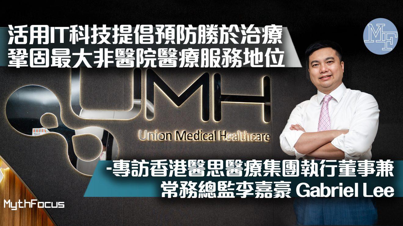 【將心比心】活用IT科技提倡預防勝於治療 鞏固最大非醫院醫療服務地位 – 專訪香港醫思醫療集團執行董事兼常務總監李嘉豪 Gabriel Lee