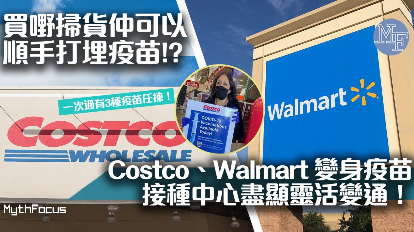 【營商有計】買嘢掃貨仲可以順便打埋疫苗?!美國Costco、Walmart 變身疫苗接種中心盡顯靈活變通!
