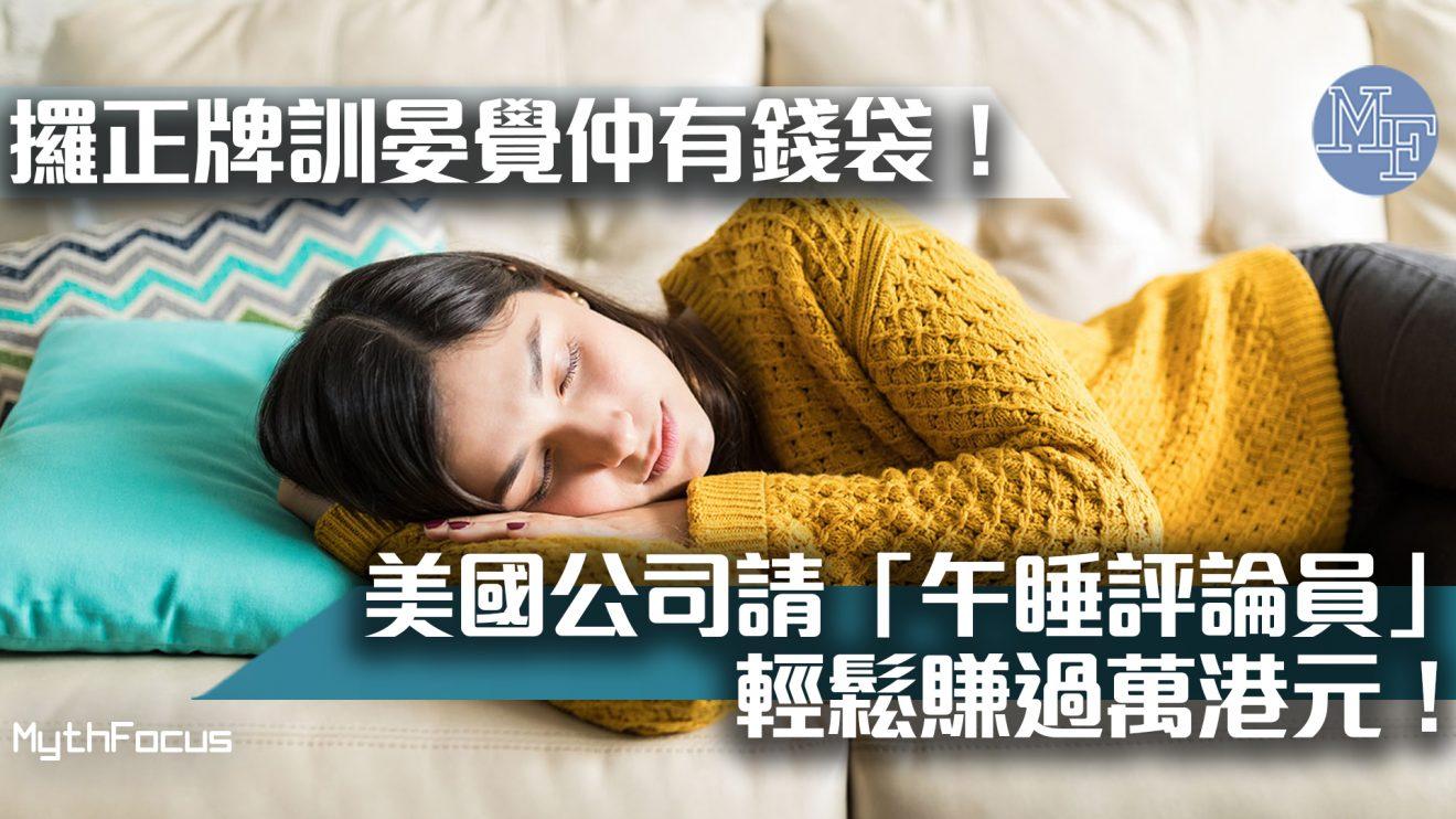 【夢幻工作】攞正牌訓晏覺仲有錢袋!美國睡眠網站聘請「午睡評論員」可賺過萬港元!