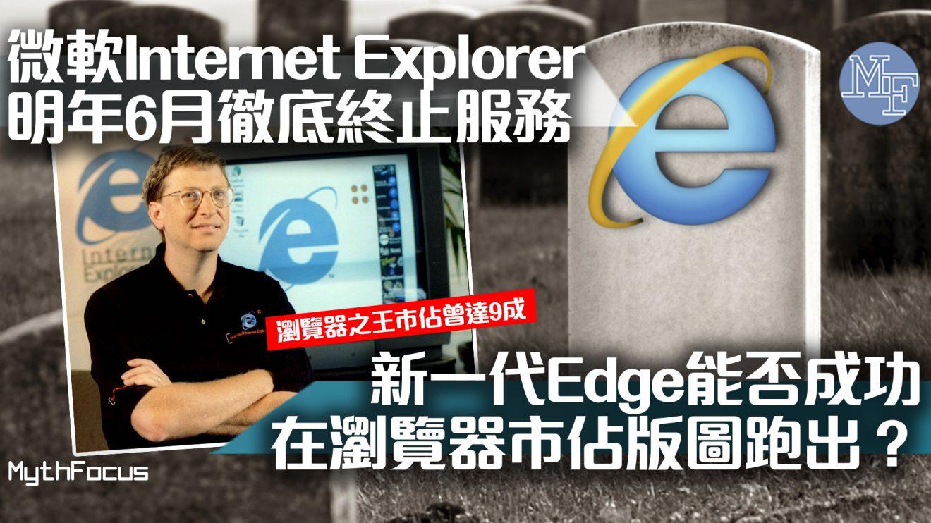 【完成27年歷史使命】微軟Internet Explorer明年6月徹底終止服務!新一代Edge能否成功在瀏覽器市佔版圖跑出?