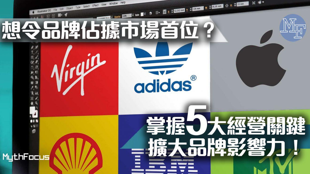 【品牌經營】想令品牌佔據市場首位?掌握5大關鍵擴大品牌影響力!