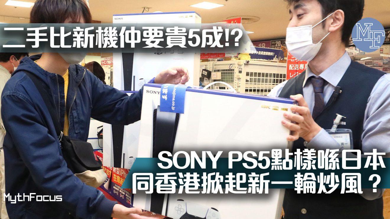 【一機難求】二手比新機仲要貴5成!?SONY PS5點樣在日本同香港掀起新一輪炒風?