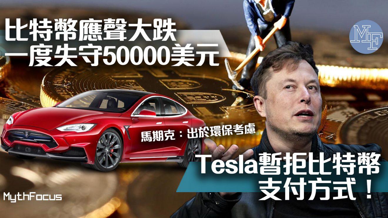 【環保考量?】馬斯克撒回Tesla接受以比特幣買車決定! 比特幣曾一度跌穿50000美元水平