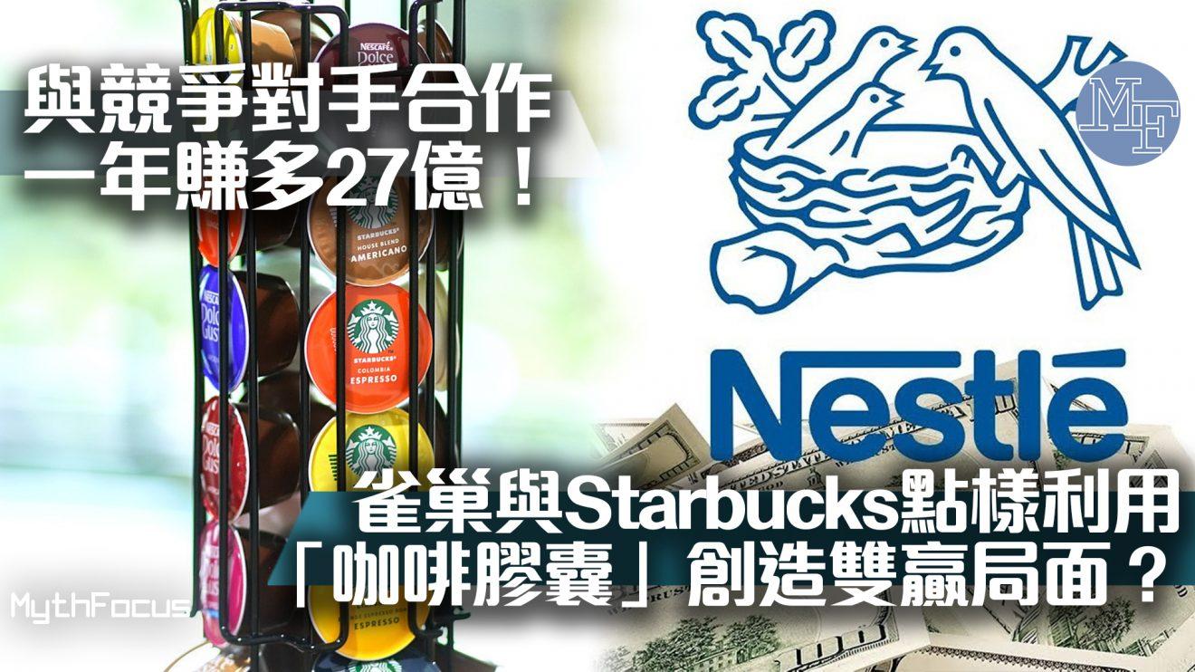 【商業策略】與競爭對手合作一年賺多27億!雀巢與Starbucks如何利用「咖啡膠囊」創造雙贏局面?