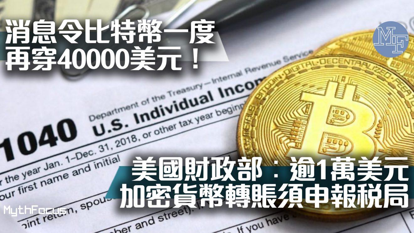 【加強查稅】美國財政部︰逾1萬美元加密貨幣轉賬須申報稅局!消息令比特幣一度再穿40000美元