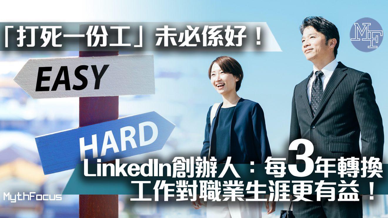 【工作保鮮期】「打死一份工」未必係好!LinkedIn 創辦人:兩、三年轉換工作對職業生涯更有益!