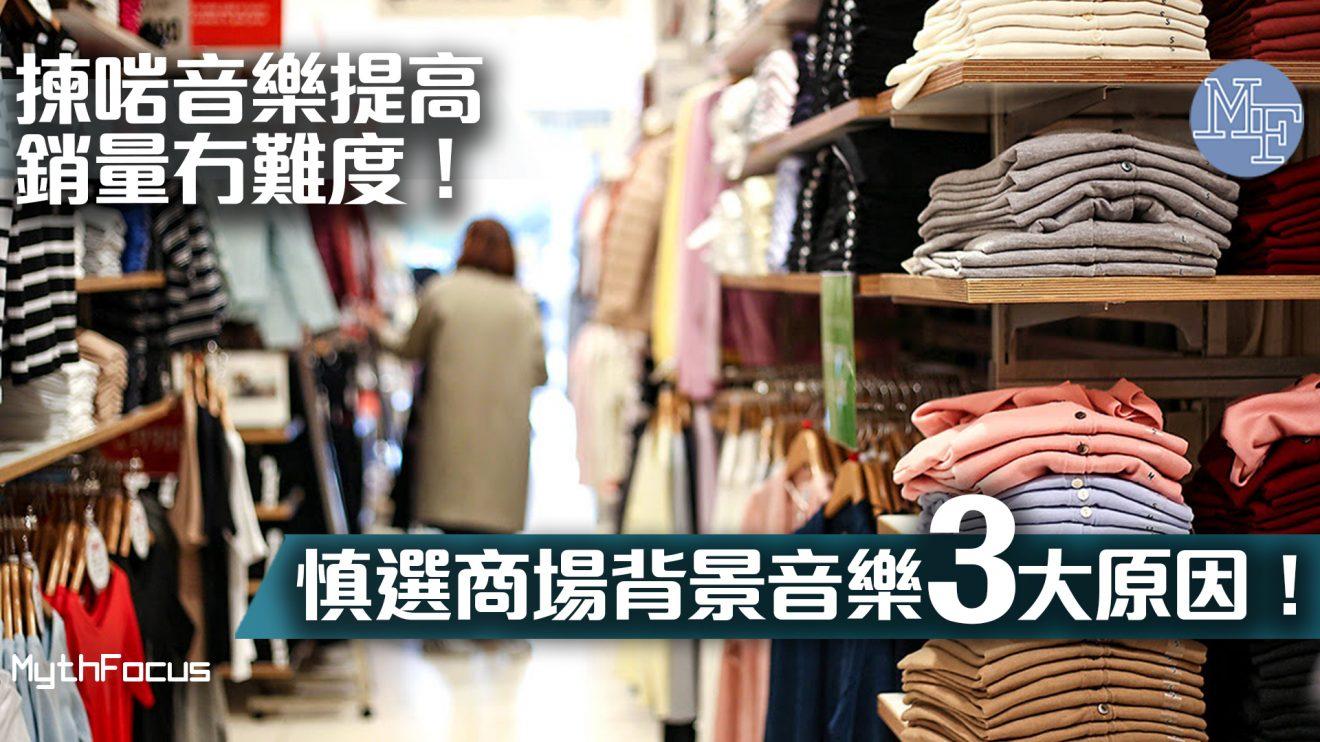 【消費心理】揀啱音樂提高銷量冇難度!慎選商場背景音樂3大原因!