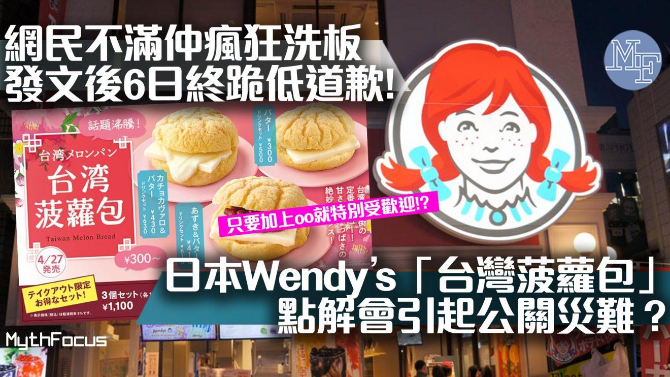 【公關災難】發貼文後6日終跪低道歉!日本Wendy's賣「台灣菠蘿包」為何引起網民爭議?