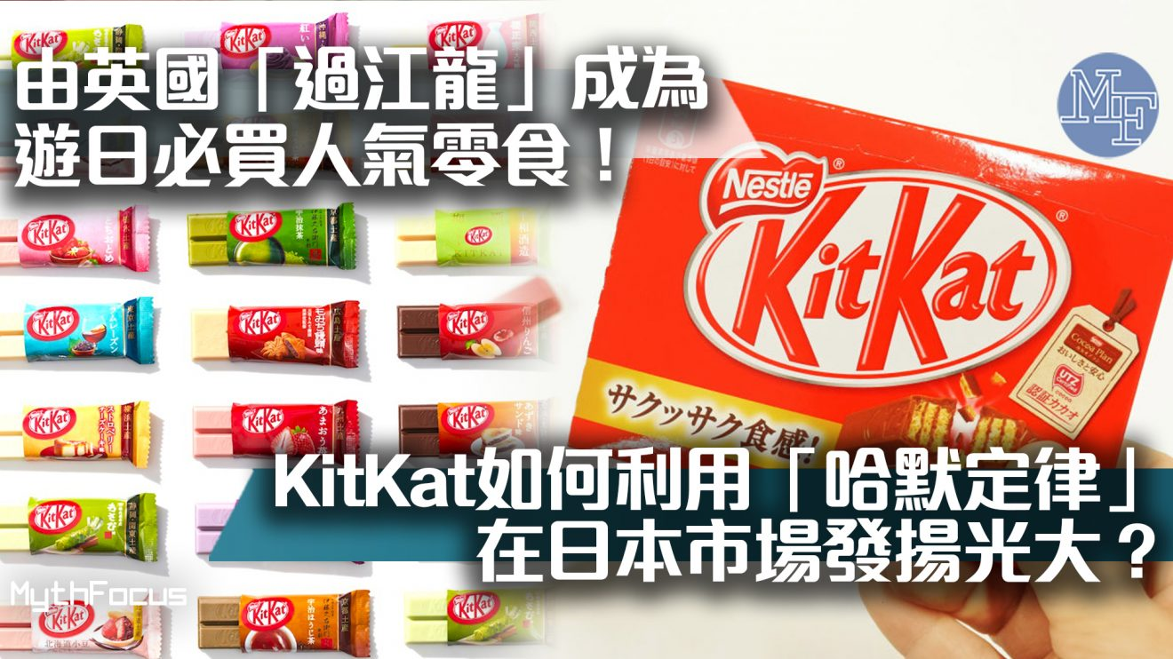 【反客為主】源自英國卻成為遊日必買人氣零食!雀巢KitKat如何利用「哈默定律」在日本市場發揚光大?
