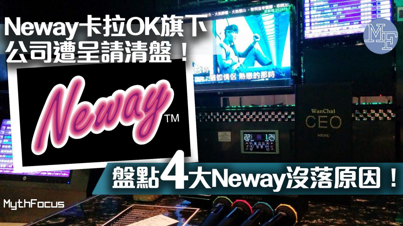 【一代回憶】Neway卡拉OK旗下公司遭呈請清盤!4大Neway沒落原因