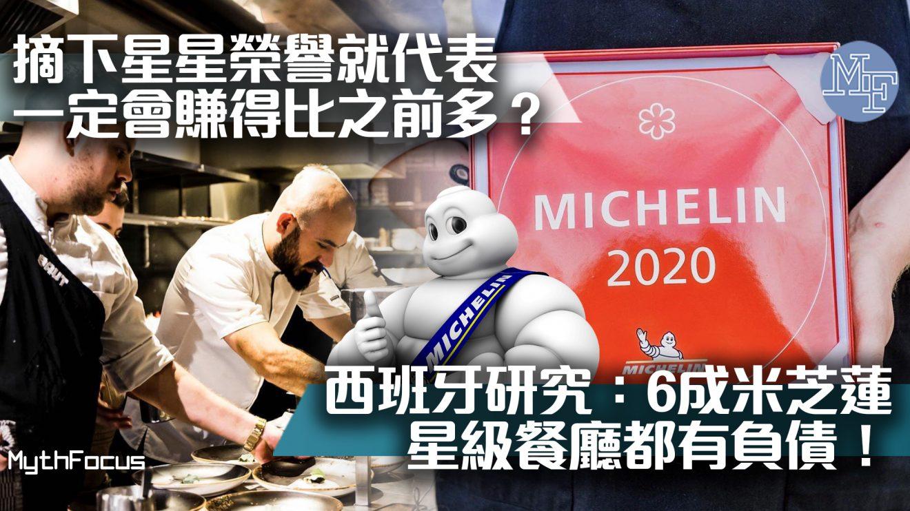【叫好唔叫座】西班牙研究:6成米芝蓮星級餐廳都有負債!點解食肆摘星後反而賺少咗?