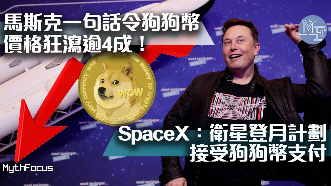 【加密貨幣】「Dogefather」馬斯克一句話令狗狗幣價格狂瀉逾4成但再度反彈!SpaceX:衛星登月計劃接受狗狗幣支付