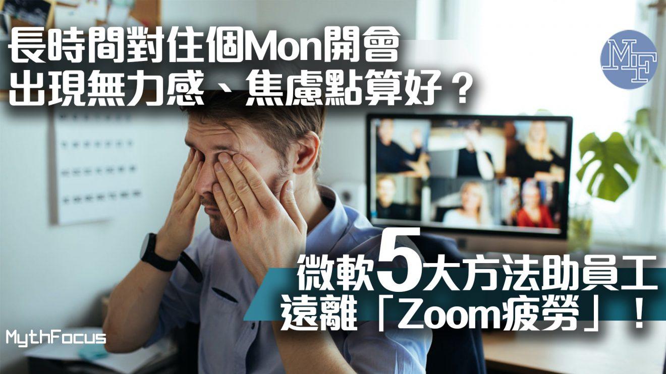 【職場管理】長時間進行視像會議出現焦慮點算好?微軟5大方法助員工遠離「Zoom疲勞」!