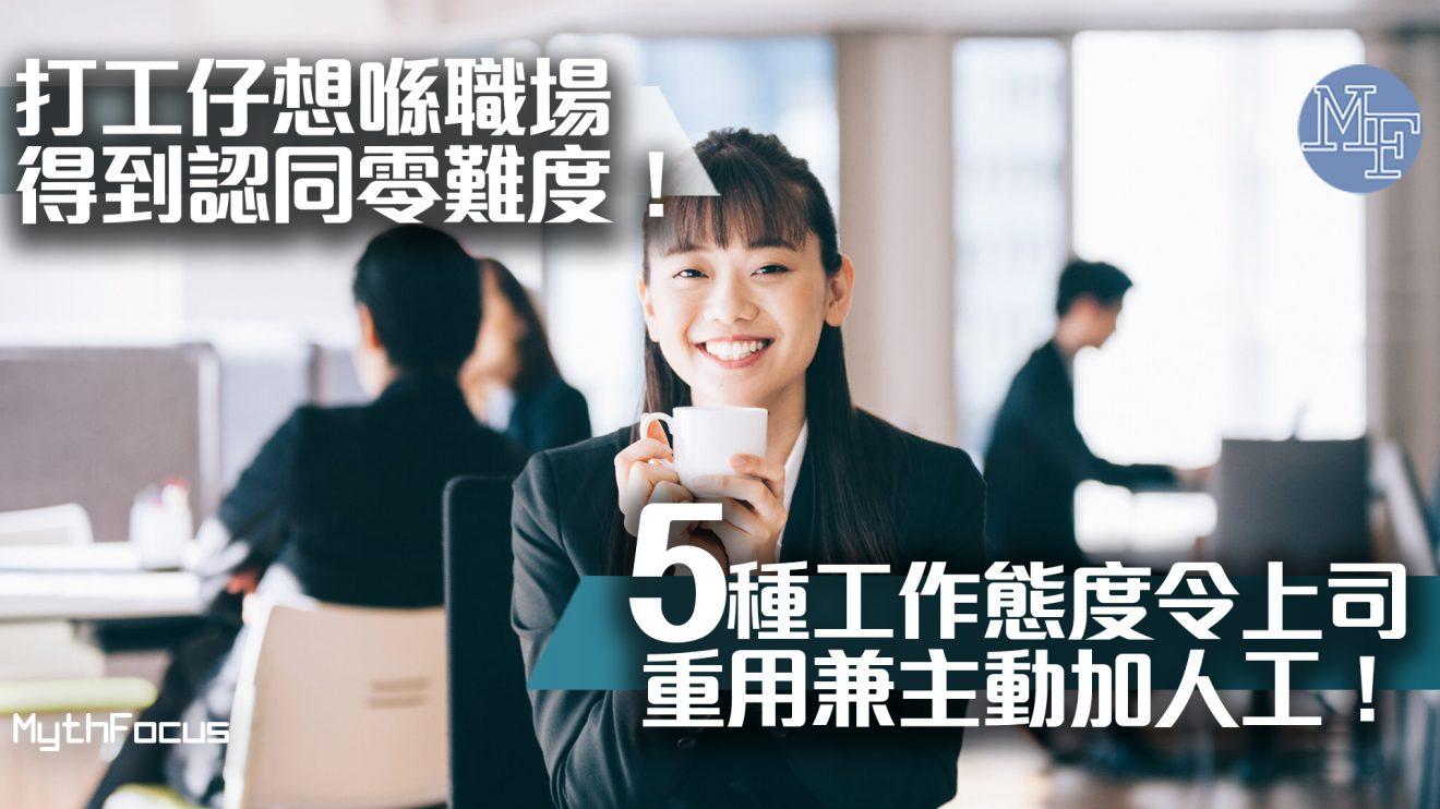 【職場策略】打工仔想在職場得到認同零難度!5種工作態度令上司重用兼主動加人工!