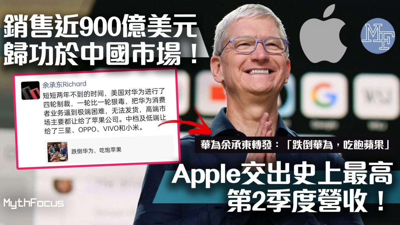 【智能手機】銷售近900億美元歸功於中國市場!Apple交出其史上最高第2季度營收!