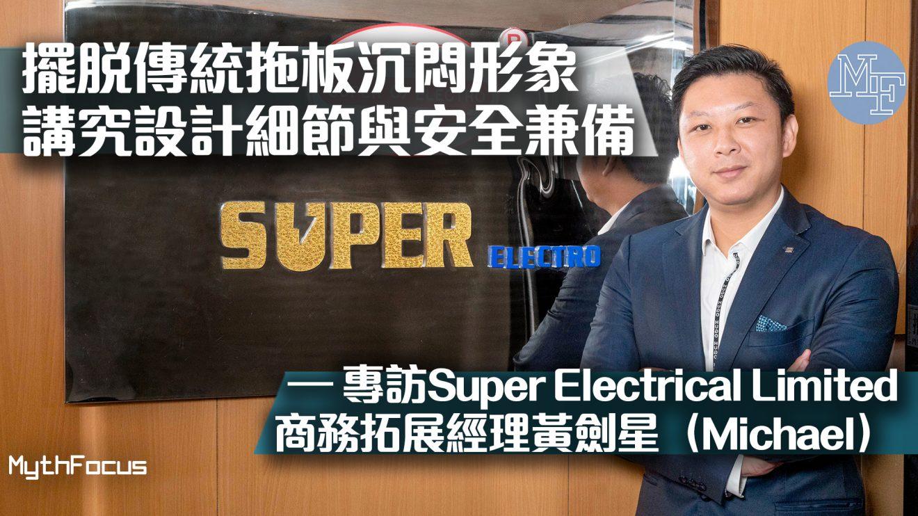 【安全至上】擺脫傳統拖板沉悶形象   講究設計細節與安全兼備 -專訪Super Electrical Limited商務拓展經理黃劍星(Michael)