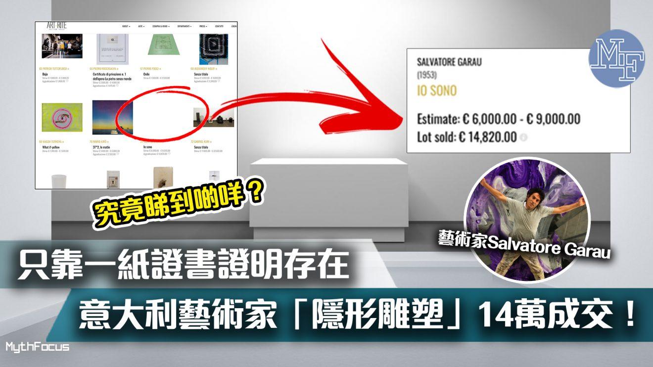 【國王的藝術品】大家究竟睇到啲咩?「隱形雕塑」14萬成交!只靠證書證明存在