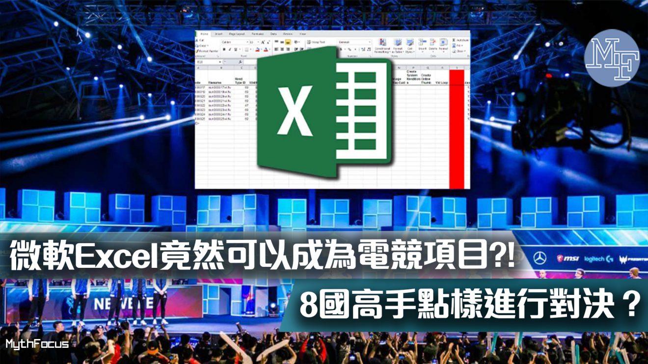 【商業較量】微軟Excel竟然可以成為電競項目?!  8國高手點樣進行對決?