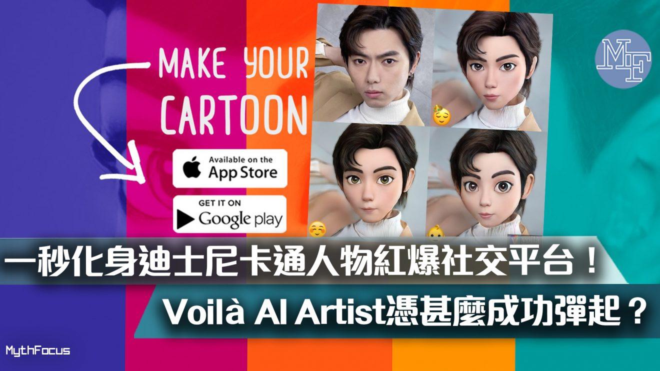 【社群爆紅】一秒化身迪士尼卡通人物紅爆社交平台!「變臉App」Voilà AI Artist 憑甚麼成功彈起?