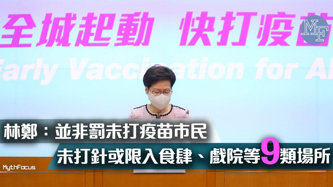 【疫苖接種】未打針將限入食肆、戲院等9類場所!政府「全城起動快打疫苗運動」各項新措施!