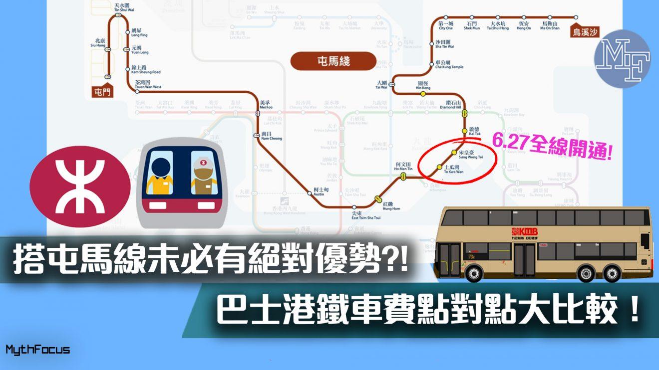 【6.27全線開通】搭屯馬線未必有絕對優勢? 巴士港鐵車費點對點大比較!