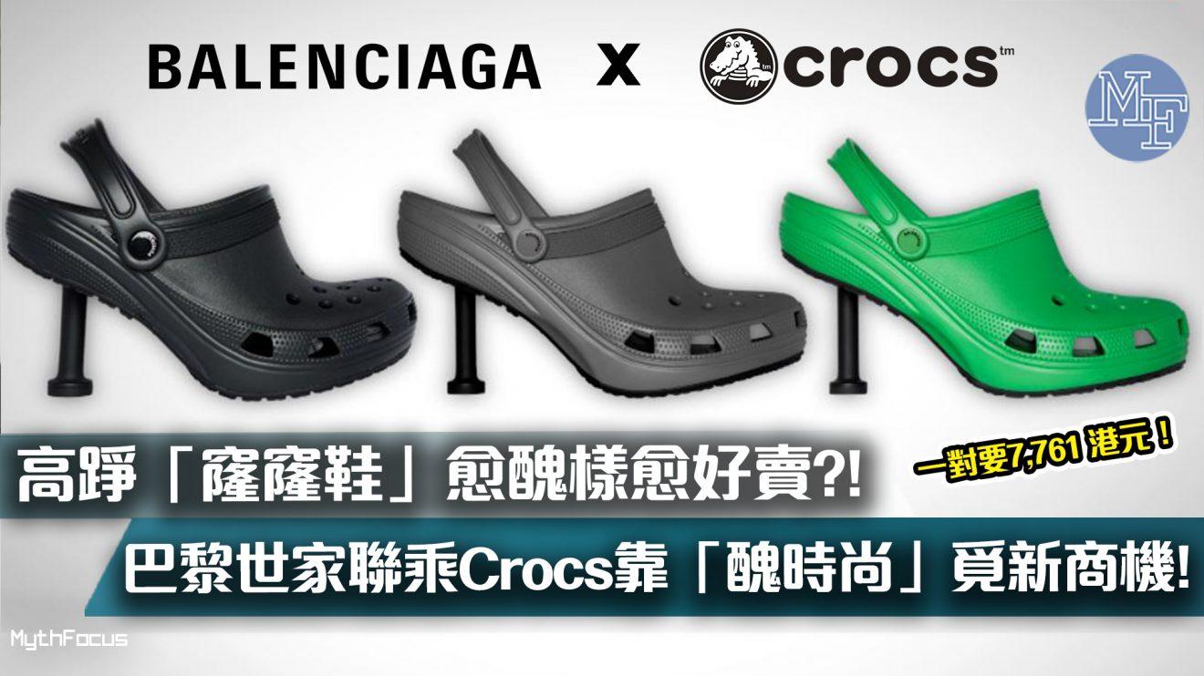 【Fashion嘅嘢】高踭「窿窿鞋」愈醜樣愈好賣?!巴黎世家聯乘Crocs靠「醜時尚」殺出新商機!
