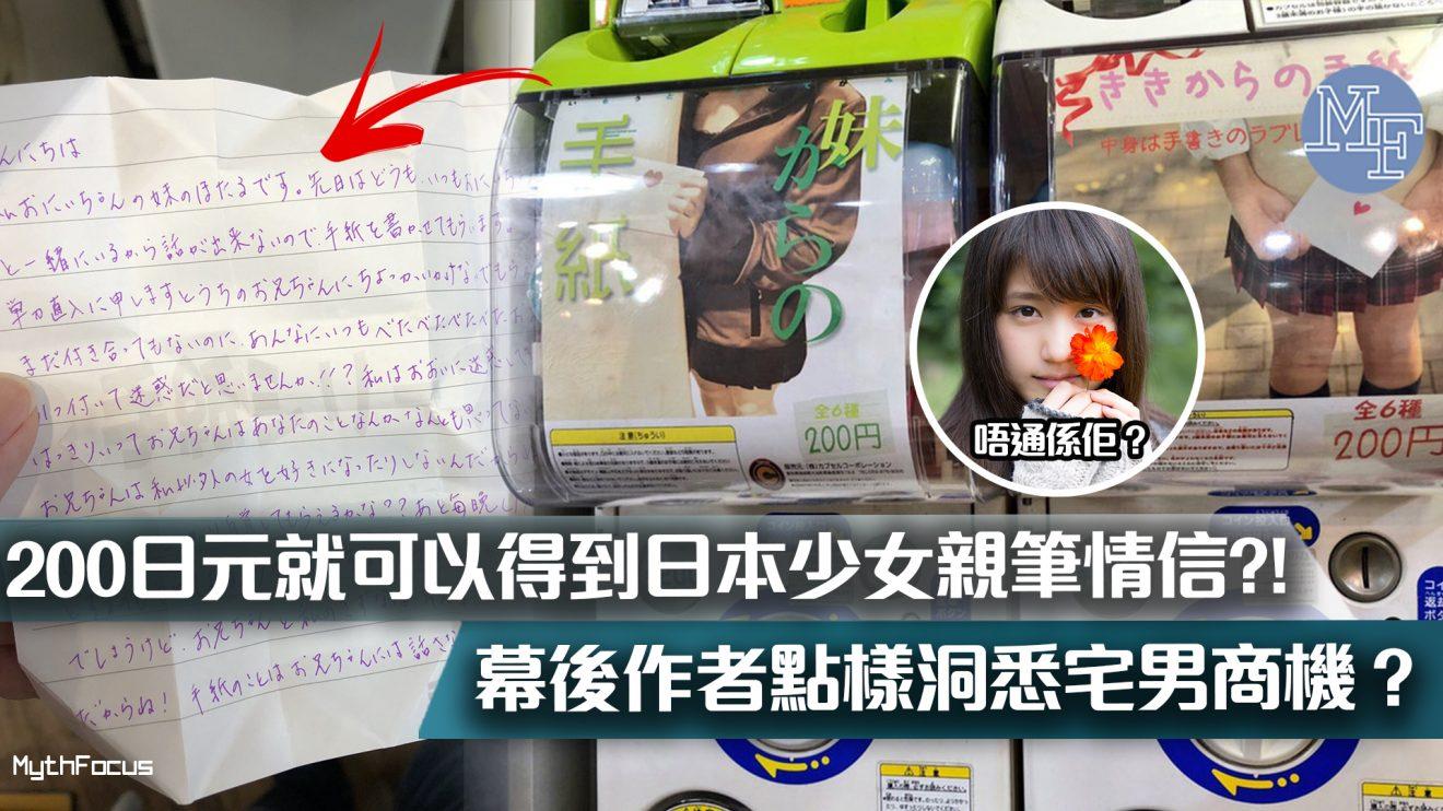 【宅男商機】200日元「少女親筆表白信」扭蛋大熱!幕後作者真面目讓人超崩潰?