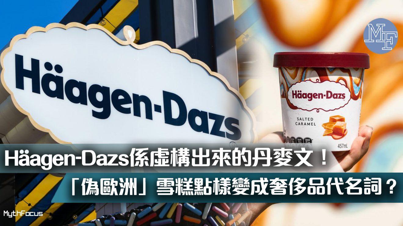 【哈根大】Häagen-Dazs是虛構出來的丹麥文! 來自美國的「偽歐洲」雪糕怎樣變成高級甜品代名詞?
