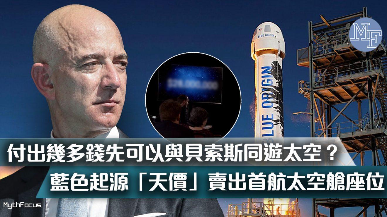 【一飛衝天】付出幾多錢先可以獲得與貝索斯同遊太空機會? 藍色起源「天價」賣出7.20 New Shepard火箭首次載人飛行太空艙座位!