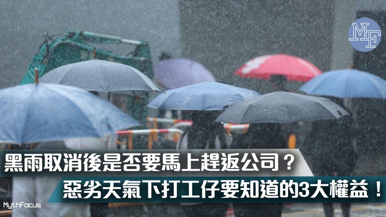 【又到雨季】黑雨取消後是否要馬上趕返公司?惡劣天氣下打工仔要知道的3大權益!