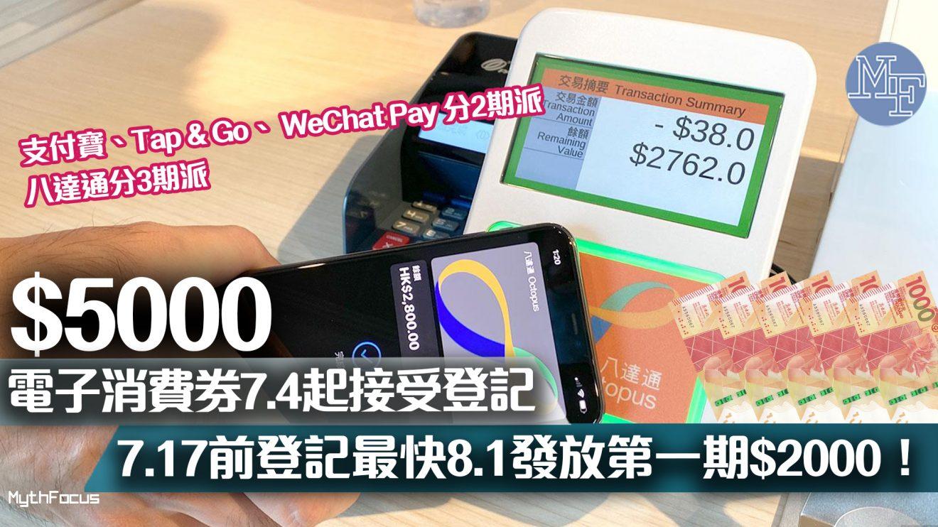 【推動消費】5000元電子消費券7.4起開始登記  不同支付工具分2至3期發放!首批登期最快幾時收到錢?