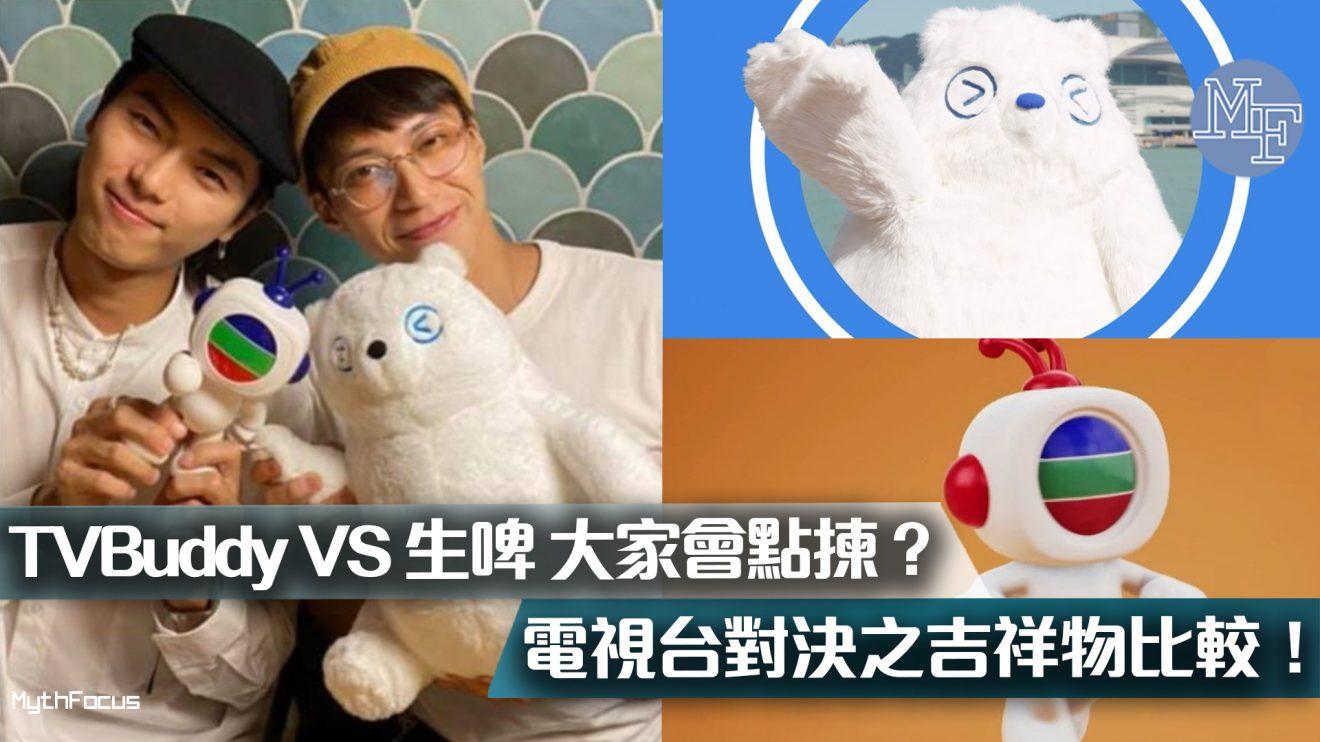 【兩台大戰】TVBuddy VS 生啤 大家會點揀?電視台對決之吉祥物比較!