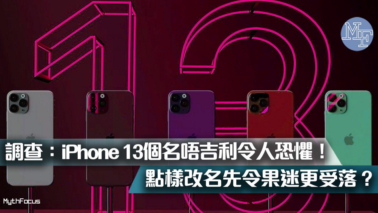 【最怕改壞名】iPhone 13個名唔吉利令人恐懼!邊個名令果迷更受落?調查: 74% 用戶認為下一代 iPhone要轉名
