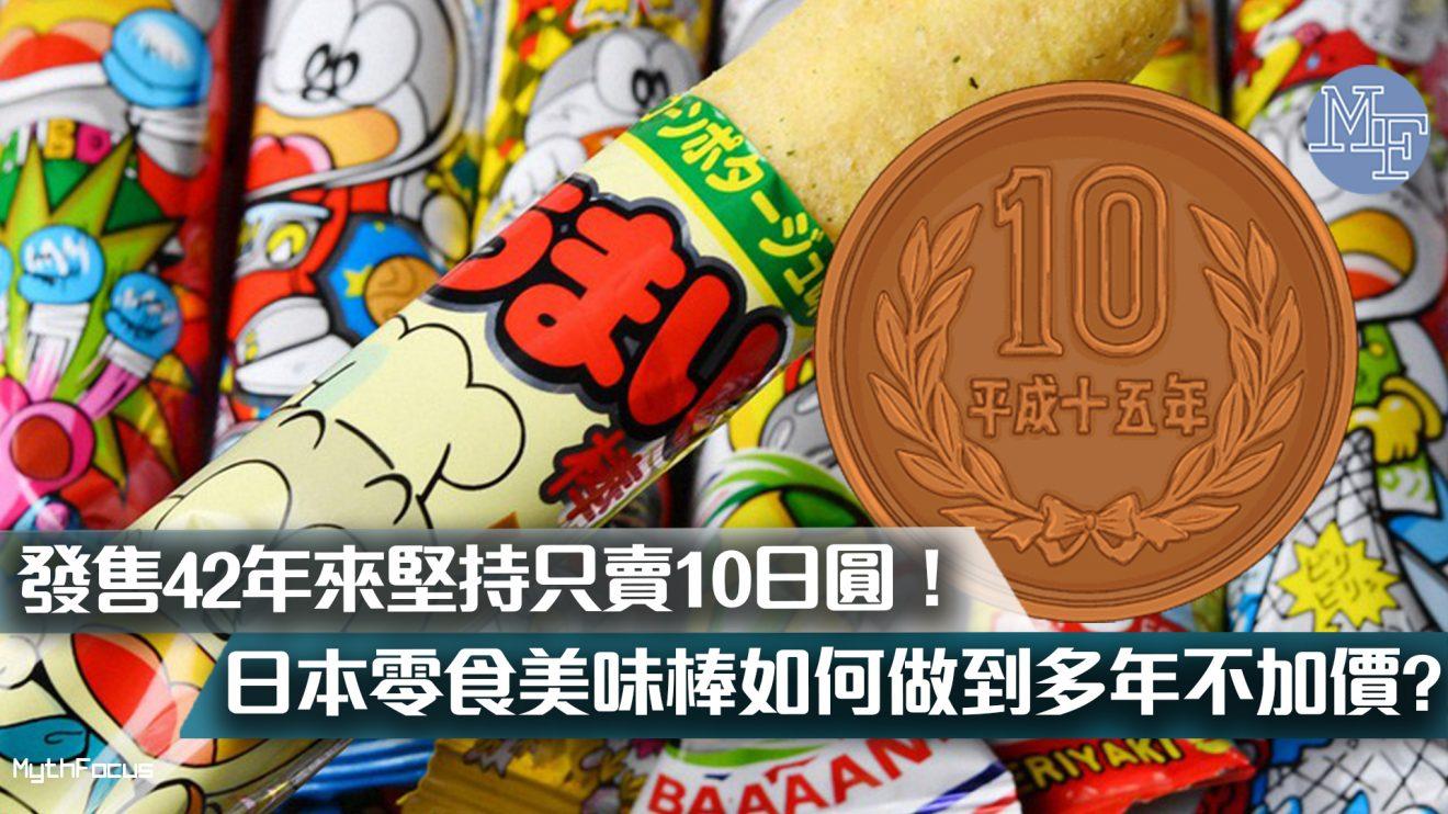 【人氣零食】42年來只賣10日圓!日本長壽零食美味棒為何多年不用加價?